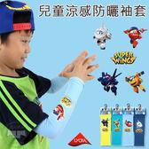 防曬袖套 兒童涼感 防曬袖套 超級飛俠款 台灣製 Super Wings