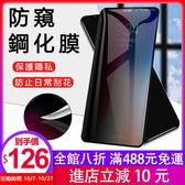 防窺膜 iPhone X Xs XR 鋼化膜 11 Pro Max 5.8 6.1 6.5吋 三星 A80 A40S 玻璃貼 9H防爆 防偷窺 滿版 螢幕保護貼