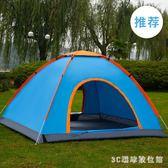 帳篷戶外帳篷2秒全自動速開 2人3-4人露營野營雙人野外免搭建沙灘套裝LB15867【3C環球數位館】