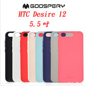 秋奇啊喀3C配件-----Goospery HTC Desire 12 手機殼5.5吋保護套磨砂硅膠防摔新款