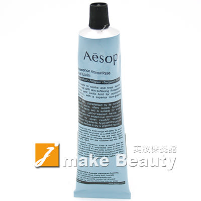 Aesop 尊尚芳香護手霜(75ml)《jmake Beauty 就愛水》