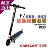 CARSCAM行車王 F7雙避震碳纖維折疊電動滑板車黑【免運直出】