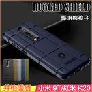 井格護盾 小米 9T 保護套 防摔 背蓋 紅米 K20 Pro 手機殼 保護殼 redmi k20 手機套 全包邊 軟殼