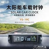 車載時鐘 汽車車載時鐘太陽能夜光led數顯中控儀表臺車內溫度計車用電子表 快速出貨