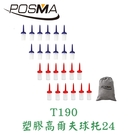 POSMA 塑膠高爾夫球托 球釘 球TEE 球托(57mm 63mm) 各12入 搭灰色束口收納包 T190