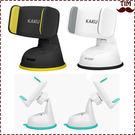 iKAKU 吸盤式 車用支架 手機支架 車用支架 車載支架 防刮