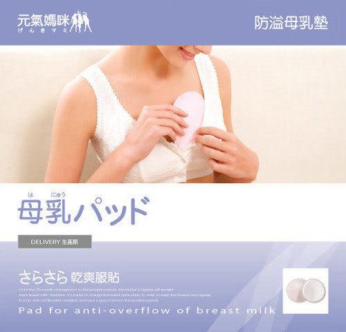 【奇買親子購物網】元氣媽咪 防溢母乳墊/30入