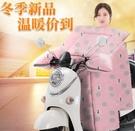 電動摩托車擋風被冬季加絨加厚秋冬天電瓶車自行車防水防風防寒罩 MKS免運