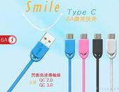 【HANG R4微笑6A高速1米】安卓 Typec 華碩 三星 SONY HTC 小米 傳輸充電線旅充線