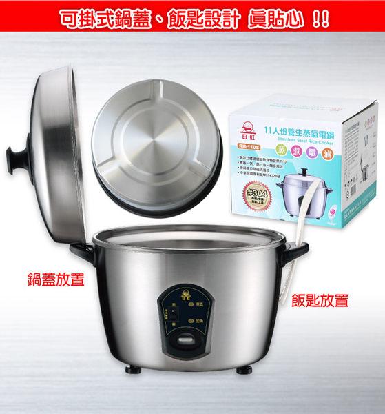 送方型煎鍋★日虹★11人份不鏽鋼養生蒸氣電鍋 RH-110S