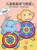 兒童投擲黏黏3親子室內益智互動卡通飛鏢盤粘粘球類寶寶玩具1-2歲 露露日記