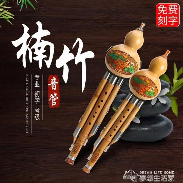 防摔楠竹葫蘆絲樂器降b調成人c調小學生初學者兒童考級專業演奏YYJ 夢想生活家