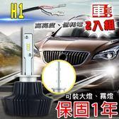 車的LED 勁亮 LED大燈 H1