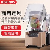碎冰機 沙冰機商用奶茶店靜音帶罩隔音冰沙機刨碎冰機攪拌機榨果汁料理機DF 免運 維多