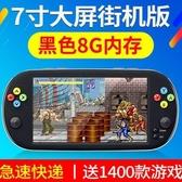 遊戲機 小霸王Q700掌上PSP游戲機掌機7寸大屏FC復古迷你懷舊款老式街機  【好康免運】