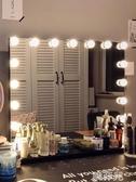 化妝鏡 網紅化妝鏡台式led燈鏡子梳妝鏡燈泡大號家用少女宿舍補光鏡桌面 mks韓菲兒