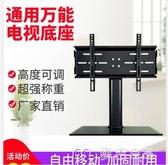 電視機架液晶電視機底座支架掛架萬能通用支架14/32/37/55寸臺式桌面底 麥吉良品YYS