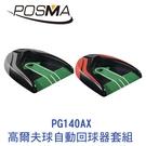 POSMA 高爾夫球自動回球器套組 PG140AX