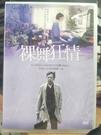 挖寶二手片-T02-046-正版DVD-日片【裸舞狂情 限制級】-板尾創路(直購價)