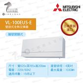 《三菱MITSUBISHI》壁掛式全熱交換機 VL-100EU5-E 日本原裝進口