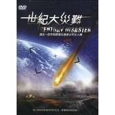 世紀大災難DVD