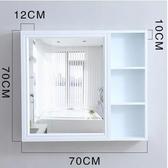 白色70cm太空鋁衛生間浴室鏡櫃鏡帶置物架吊櫃鏡櫃梳妝鏡子LJ-818363