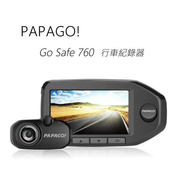 PAPAGO! GoSafe 760 行車紀錄器~送16G記憶卡+吸盤式車用手機支架