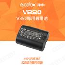 【現貨】Godox 神牛 V350-bat V350 閃燈 閃光燈 專用鋰電池 VB20 VB-20 屮X4