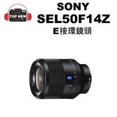 (贈飛機頸枕) SONY SEL50F14Z E接環 鏡頭 大光圈 定焦鏡 單眼 相機 公司貨