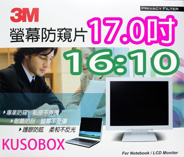 ★附迷你固定貼片★ 3M 17吋LCD16:10保護防窺片 型號:PF17.0W《 367.6mm x 230.2mm 防窺片 保護片 》