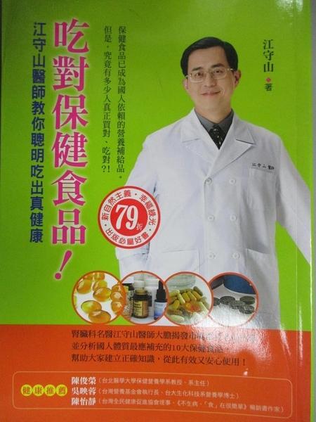 【書寶二手書T3/養生_NAW】吃對保健食品!-江守山醫師教你聰明吃出真健康_江守山