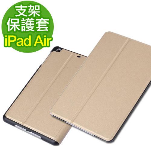 《 3C批發王 》iPad Air 保護套 單折支架系列 智能自動休眠喚醒 皮套