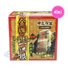 專品藥局 毋忘在莒 金門一條根精油霜 40ML (台灣名產,台灣藥廠製造,跌打損傷聖品)