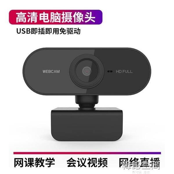 網路攝像頭 直播電腦攝像頭 200萬自動定焦1080P視頻網路教學會議網課攝像頭