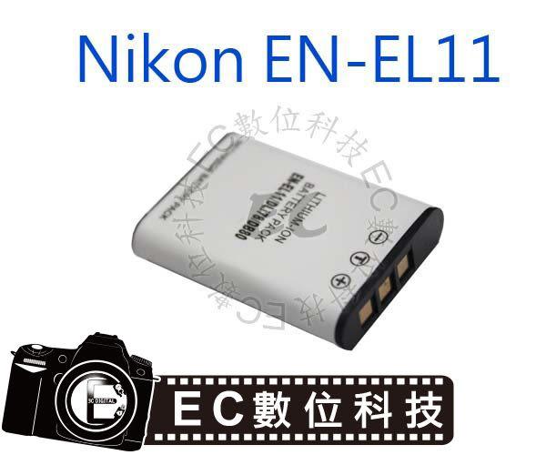 【EC數位】NIKON ENEL11 高容量防爆電池 數位相機 S550 S560 專用 EN-EL11