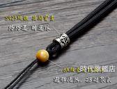 (一件免運)手工高檔吊墜掛繩項鍊繩 蜜蠟翡翠玉墜掛件繩男女款黑紅