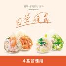 【果貿吳媽家】簡單好日子-日常暖胃4盒免...