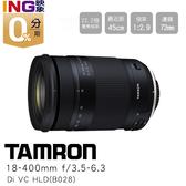 【24期0利率】TAMRON 18-400mm F3.5-6.3 Di ll VC HLD 俊毅公司貨 三年保固 B028