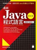 最新 Java 程式語言(第五版)