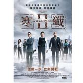 寒戰Ⅱ DVD (購潮8)