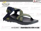 【速捷戶外】 Chaco 美國專業戶外運動涼鞋 男 Z/1 CH-ZCM01-標準(步伐綠)