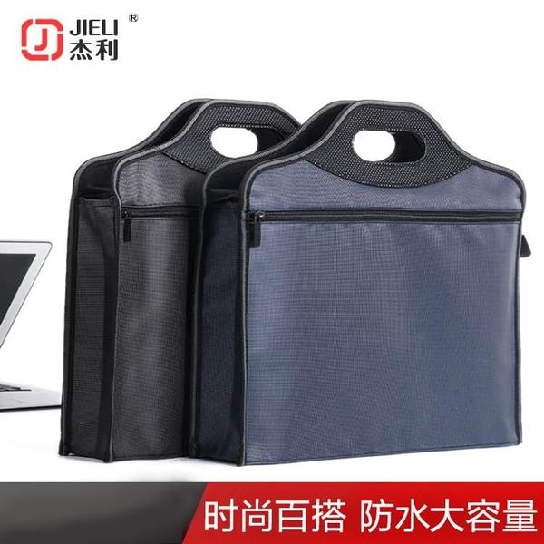 牛津布手提文件袋A4帆布商務拉鏈公事包資料袋【聚寶屋】