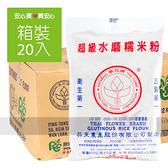 糯米粉600g,20包/箱,無添加防腐劑