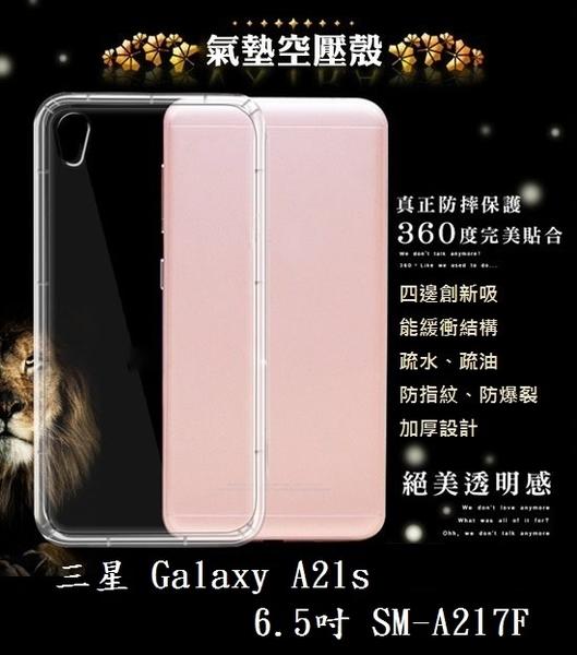 【透明空壓殼】三星 Galaxy A21s 6.5吋 SM-A217F 防摔 氣囊 輕薄 保護殼 背蓋 軟殼