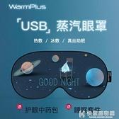 真絲蒸汽眼罩熱敷睡眠usb充電加熱遮光睡覺女發熱護眼緩解眼疲勞  快意購物網