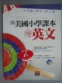 【書寶二手書T6/語言學習_YKM】用美國小學課本學英文_小坂貴志_附光碟