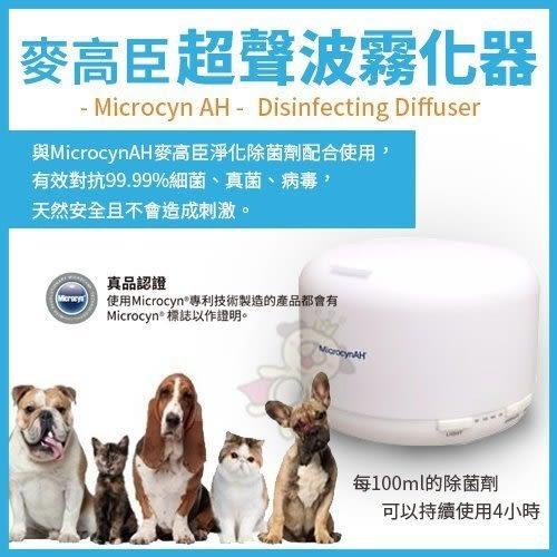 *WANG*【含運】美國MicrocynAH 麥高臣《超聲波霧化器》與淨化除菌劑配合使用