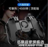 吃雞神器自動壓搶六指四鍵和平精英刺激戰場一秒20槍手游戲手柄套裝備輔助器 名購居家