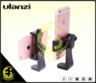 ES數位 Ulanzi L型 手機夾 360度橫豎 手機座 雲台 U-MOUNT 固定座 直上腳架 自拍 直播 自拍架  現貨