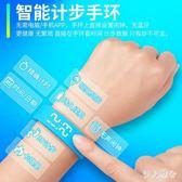 智能手環升級版LED屏智能手環運動計步器震動鬧鐘手環 ys3233 TW 『伊人雅舍』